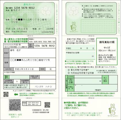 マイ ナンバーカード 交付 申請 書 総務省|マイナンバー制度とマイナンバーカード|マイナンバーカード...